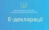 Рекомендації суб'єктам декларування до чергового етапу електронного декларування в Україні